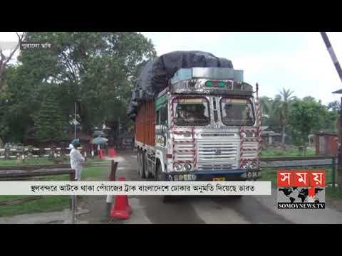 শর্তসাপেক্ষে পেঁয়াজের ট্রাক প্রবেশ করছে বাংলাদেশে ! | Onion Import From India | Somoy TV