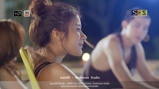 Repeat youtube video บอกรัก - Bedroom Audio [feat Hormones วัยว้าวุ่น Season 2] HD By S-S