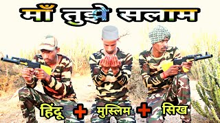 "Indian Army heart touching motivational video and""CRPF"" short film Bsf video"