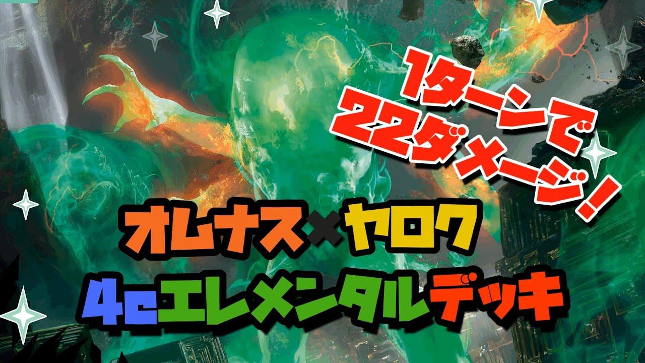 【MTGアリーナ】4cエレメンタル(ヤロク採用型エレメンタルデッキ)【ミシック帯ランク戦】