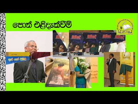 Writers Guild   Sinhalese Cultural Forum of NSW   Australia