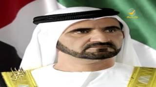 سمو الشيخ محمد بن راشد آل مكتوم يتحدث عن مساجلة شعرية مع الشاعر أحمد الناصر الشايع