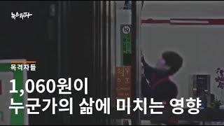 뉴스타파 목격자들 - 1,060원이 누군가의 삶에 미치는 영향