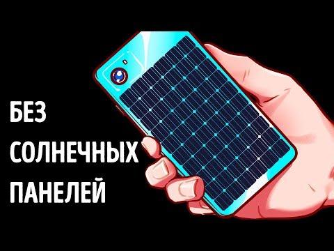 Почему в телефонах еще нет солнечных батарей