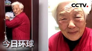 """[今日环球]回家的礼物 网友拍下""""偷偷回家时亲人的表情""""  CCTV中文国际"""
