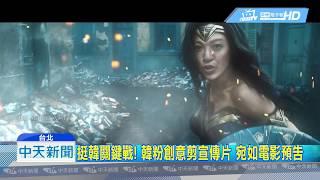 20190630中天新聞 挺韓關鍵戰! 韓粉創意剪宣傳片 宛如電影預告