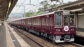 阪急神戸線8000F復刻装飾2弾目後初の普通運用