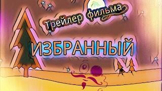 ТРЕЙЛЕР ФИЛЬМА! | ИЗБРАННЫЙ!!!!