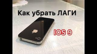 Что делать, если iPhone 4s тормозит. 100% РЕШЕНИЕ
