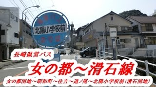 長崎県営バス 女の都~滑石線(女の都団地→北陽小学校前)