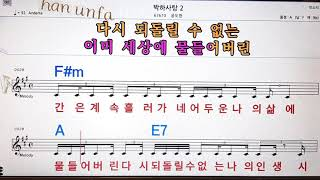 박하사탕2/윤도현 노래…