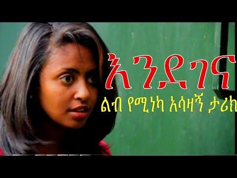 እንደገና - Ethiopian Movie - Endegena (እንደገና ሙሉ ፊልም) 2015   Full Movie