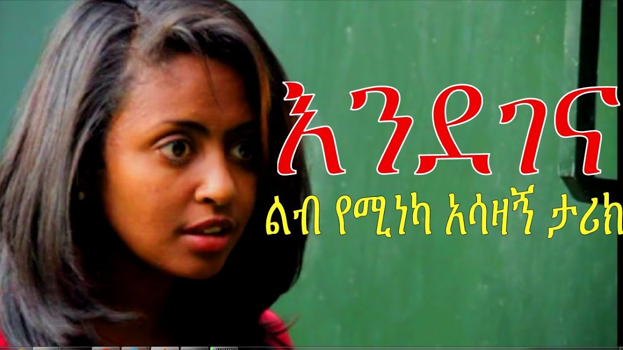 Ethiopian Movie - Banchi Yemeta 2016 Full Movie