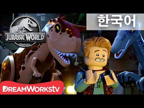 공룡 결전 | 레고 쥬라기 월드: 이슬라 누블라 섬의 전설