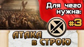 Атака в строю #3 (Как использовать?) Total War: Rome 2