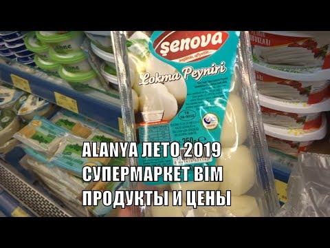 Аланья Цены на продукты питания в супермаркете BIM лето 2019