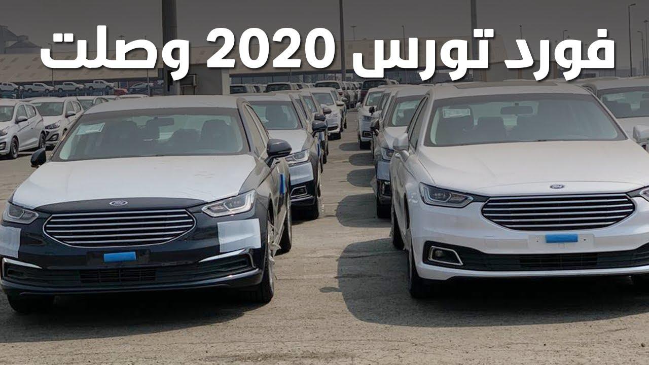 فورد تورس 2020 الجديدة وصلت السعودية التفاصيل وبعض المعلومات Youtube