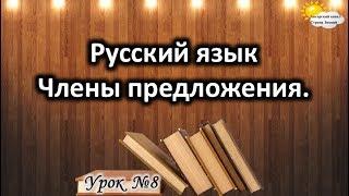 """Русский язык. Урок №8. Тема: """"Члены предложения"""""""
