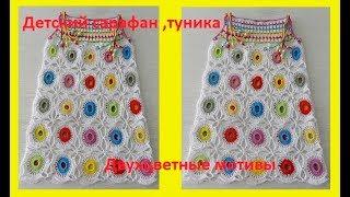 Детский сарафан - туника, вязание крючком,crochet tunic for baby,(бэби № 71)