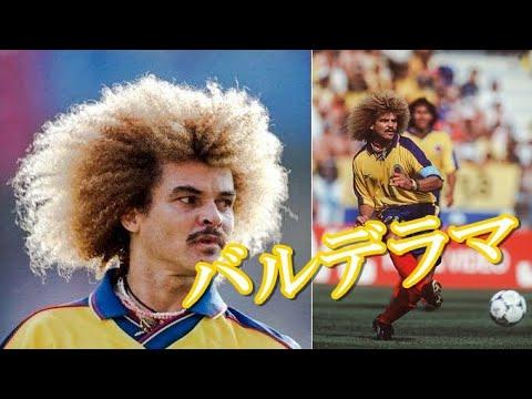 バルデラマ とにかくインパクトありすぎなスーパープレイ集!ゴール&アシスト パスの天才 サッカーコロンビア代表【Legend】