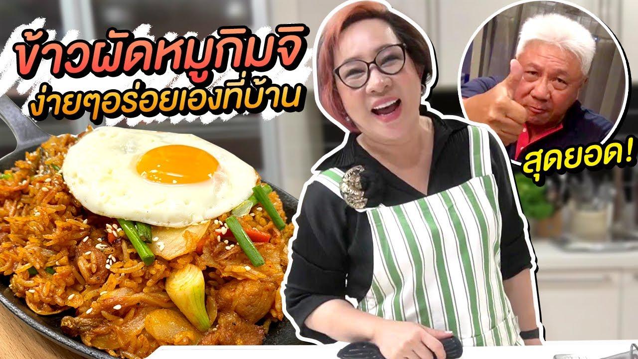 ข้าวผัดหมูกิมจิ | Madame Tuang