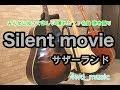 【隠れた?!名曲弾き語り】#6 Silent movie / サザーランド