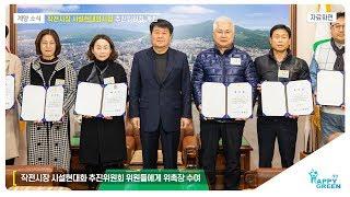 작전시장 시설현대화사업 추진위원회 개최_[2019.12.3주] 영상 썸네일