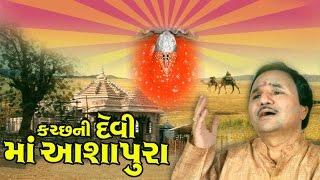 Kutchni Devi Maa Ashapura - Maa Ashapura Gujarati Devotional Songs by Hemant Chauhan - Kutch Ni Devi