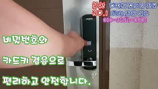 청룡동 도어락, 열쇠: 부산 금정구 청룡동 경동2차 아…