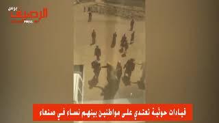 شاهد: قيادات حوثية تعتدي على مواطنين بينهم نساء في صنعاء