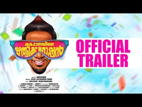 Kattappanayile Rithwik Roshan Official Trailer | Vishnu Unnikrishnan | Nadirshah | Dileep