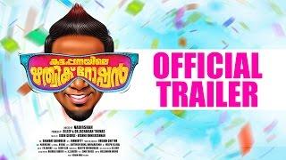 Kattappanayile Rithwik Roshan Official Trailer  Vishnu Unnikrishnan  Nadirshah  Dileep