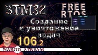 Программирование МК STM32. Урок 106. FreeRTOS. Создание и уничтожение задач. Часть 2