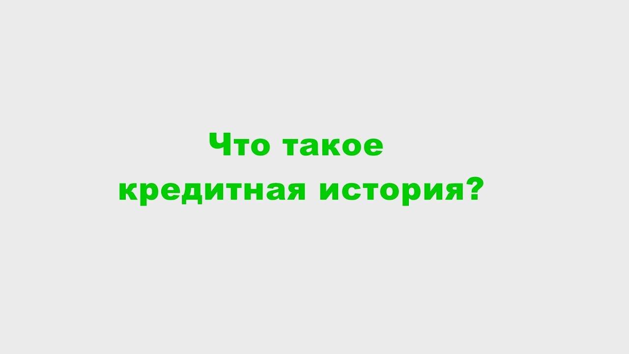 у меня очень плохая кредитная история но нужны деньги как узнать номер сим карты мтс россия