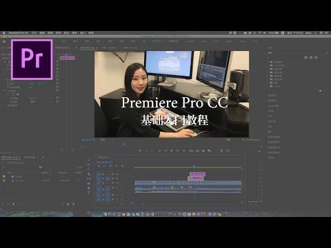 PR Tutorial | 史上最简单最全!Premiere 基础剪辑入门教程