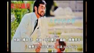 作詞:橋本 淳 作曲:中村泰士 編曲:筒美京平 発売元:1969年7月 日本...