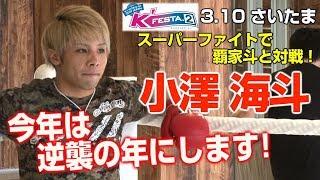 「K'FESTA.2」3.10(日)さいたま 小澤海斗が公開練習!フェザー級トップ戦線生き残りをかけた試合に臨む!「今年は逆襲の年にする!」