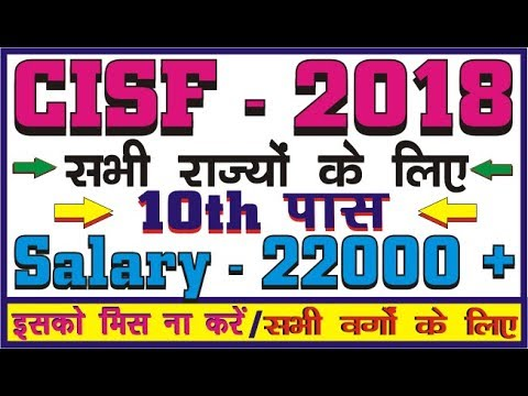 CISF Recruitment 2018 | Latest Sarkari Naukri 2018 | Latest Govt Vacancy 2018 | 10 pass job 2018
