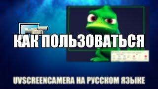как пользоваться программой  UVScreenCamera