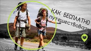 видео Как путешествовать почти бесплатно