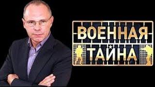 Военная тайна с Игорем Прокопенко от 16.05.15 , 719 выпуск 1 часть