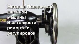 Моталка Подольской швейной машины. Все тонкости ремонта и регулировок . Видео № 314.