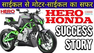 Hero Motocorp History in Hindi | ATHER 450 | World's largest two wheeler company|