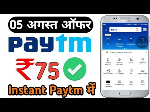 Paytm Loot Offer ₹75 Add Money || Paytm New Promo Code August 2019 || Paytm Offer Today
