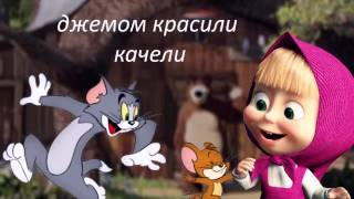 Маша и Медведь || Динь-динь, детский сад! (текст) || Russian song for children