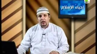 برنامج إحياء الإسلام - الحلقة التاسعة
