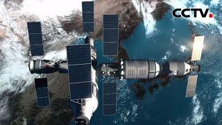 新闻观察:中国载人航天工程全线备战空间站建造任务  《中国新闻》CCTV中文国际 - YouTube