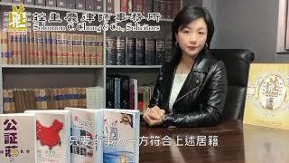 《中港法律錦囊》兩個內地人在香港結婚,可以在香港離婚嗎?莊重慶律師事務所 Solomon C. Chong & Co., Solicitors