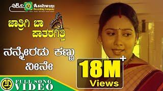 Nanneredu Kannu Neene | Tumbida Mane | Kannada Folk Songs | Janapada Songs