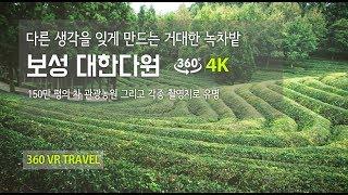 [360 TRAVEL] - 360도 영상(VR 4K 여…